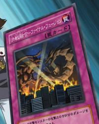 FinalFusion-JP-Anime-GX.png