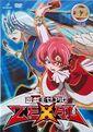 ZEXAL DVD 32.jpg