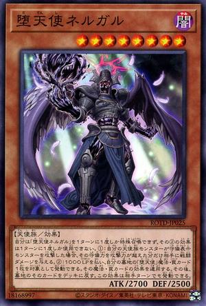 DarklordNergal-ROTD-JP-C.png