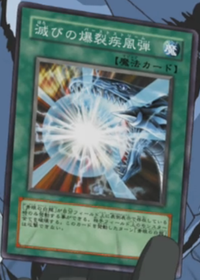 BurstStreamofDestruction-JP-Anime-GX.png