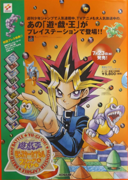 Yu-Gi-Oh! Monster Capsule: Breed and Battle promotional cards