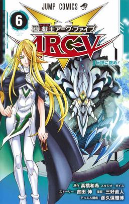 Yu-Gi-Oh! ARC-V Volume 6