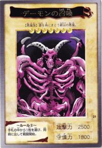 SummonedSkull-BAN1-JP-R.png