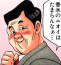 Vice-principal manga.png