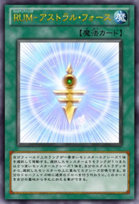 RankUpMagicAstralForce-JP-Anime-ZX.png
