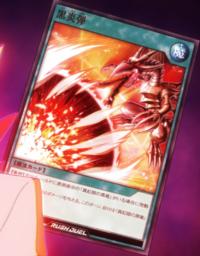 InfernoFireBlast-JP-Anime-SV.png