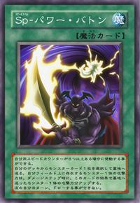 SpeedSpellPowerBaton-JP-Anime-5D.png