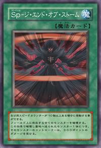 SpeedSpellTheEndoftheStorm-JP-Anime-5D.png