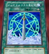 OrichalcosSwordofSealing-JP-Anime-DM.png