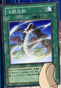 BattleConstant-JP-Anime-GX.png