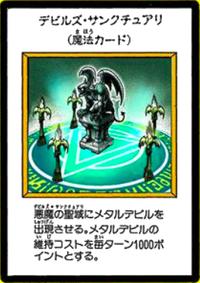FiendsSanctuary-JP-Manga-DM-color.png