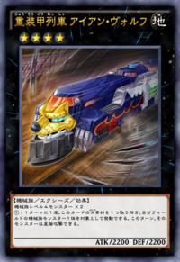 HeavyArmoredTrainIronwolf-JP-Anime-AV.png