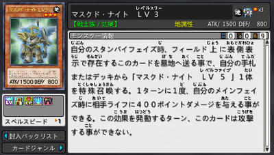 MaskedKnightLV3-TFSP-JP-VG-info.png