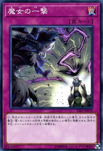 File:WitchsStrike-SAST-JP-C.png