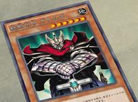 CommanderGottomsSwordmaster-JP-Anime-AV.png