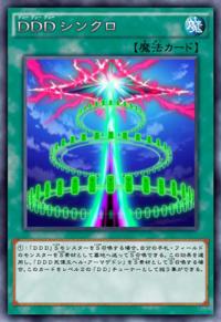 DDDSynchro-JP-Anime-AV.png