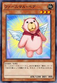 FluffalBear-JP-Anime-AV.png