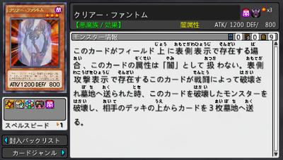 ClearPhantom-TFSP-JP-VG-info.png