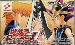 Yu-Gi-Oh! Duel Monsters 7: The Duelcity Legend promotional cards