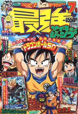Saikyō Jump July 2020