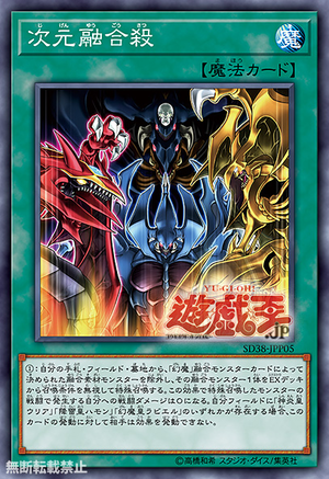 DimensionFusionDestruction-SD38-JP-OP.png