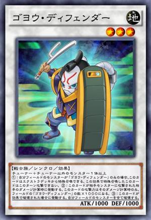 GoyoDefender-JP-Anime-AV.png