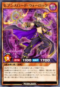 SevensRoadWarlock-JP-Anime-SV.png