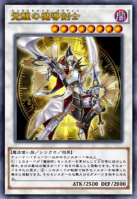 EnlightenmentPaladin-JP-Anime-AV.png