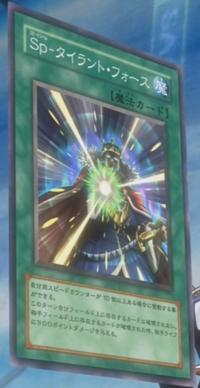 SpeedSpellTyrantForce-JP-Anime-5D.png