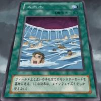 GiantFlood-JP-Anime-DM.png