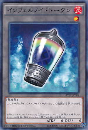 InfernoidToken-AT09-JP-C.png