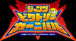 Jump Victory Carnival 2014