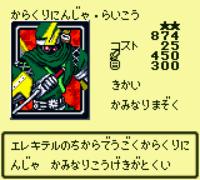 MechanicalNinjaRaikoh-DM4-JP-VG.png
