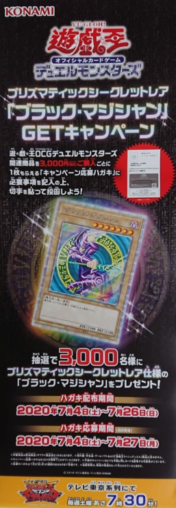 "Prismatic Secret Rare ""Dark Magician"" GET Campaign"
