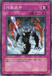 SakuretsuArmor-JP-Anime-5D.png