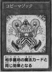 CopyMagic-JP-Manga-DY.png