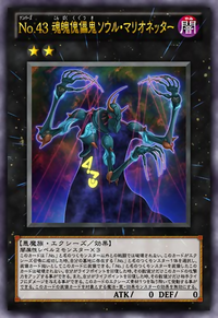 Number43ManipulatorofSouls-JP-Anime-ZX.png