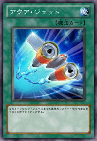 AquaJet-JP-Anime-ZX.png