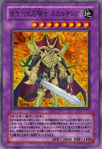 FossilWarriorSkullKing-JP-Anime-GX.png