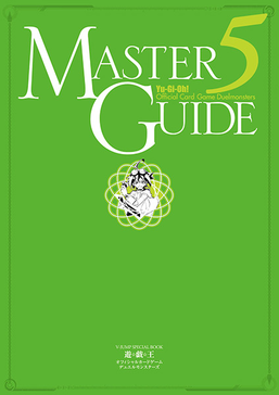 Master Guide promotional cards