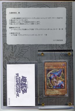 Yu-Gi-Oh! Duel Monsters III: Tri-Holy God Advent Official Tournament Street Duel Legend of Power prize card