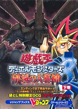 Yu-Gi-Oh! Duel Monsters 8: Reshef of Destruction Game Guide 2 promotional card