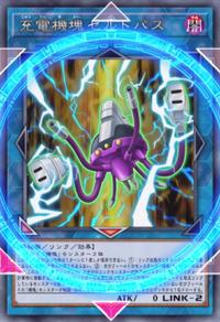 AppliancerCeltopus-JP-Anime-VR.png