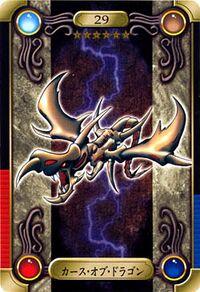 CurseofDragon-BAN2-JP-C.jpg