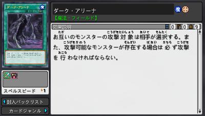 DarkArena-TFSP-JP-VG-info.png
