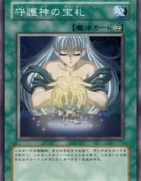 GuardianTreasure-JP-Anime-DM.png