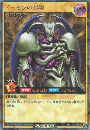 SummonedSkull-RDKP03-JP-RR.png