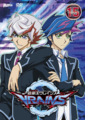 VRAINS DVD 15.png