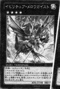 EvigishkiMerrowgeist-JP-Manga-DZ.jpg