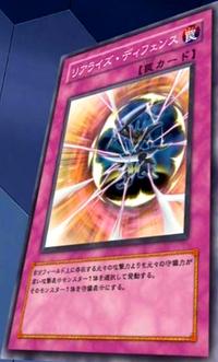 RealizeDefense-JP-Anime-5D.png
